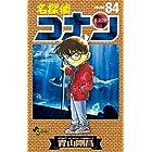 名探偵コナン (84) (少年サンデーコミックス)