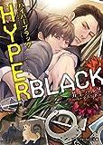 HYPER BLACK (B-PRINCE文庫)