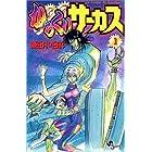 からくりサーカス (1) (少年サンデーコミックス)