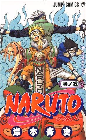 NARUTO (ナルト) 5