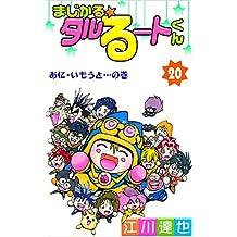 まじかる☆タルるートくん 20巻