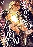 てのひらノスタルジア 1 (ラルーナコミックス)