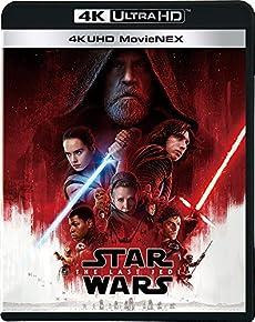 スター・ウォーズ/最後のジェダイ 4K UHD MovieNEX(4枚組) [4K ULTRA HD + 3D + Blu-ray + デジタルコピー(クラウド対応)+MovieNEXワールド]