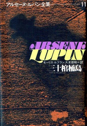 三十棺桶島 (アルセーヌ・ルパン全集 (11))の詳細を見る