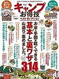 【お得技シリーズ115】キャンプお得技ベストセレクション (晋遊舎ムック)