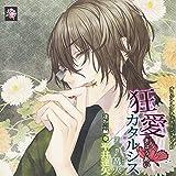オリジナルシチュエーションCD「狂愛カタルシス第三巻 篝火」