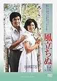 風立ちぬ(1976)