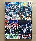 あげくの果てのカノン コミック 1-4巻セット