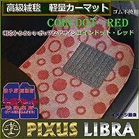 車のマット トヨタ サイ 2009.12-2011.11 全座席 軽量高級絨毯2D ドットピンク