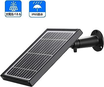 【YESKAMO丸型バッテリーカメラ専用】太陽光パネル ソーラーパネル 単結晶シリコン 省エネルギー IP65防水 ソーラーチャージャー 小型 軽量 バッテリー充電可能 太陽光発電YESKAMO 丸型バッテリーカメラだけ適用