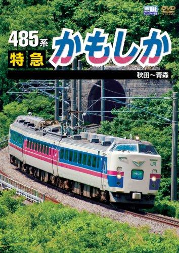 485系 特急かもしか 秋田~青森 [DVD]