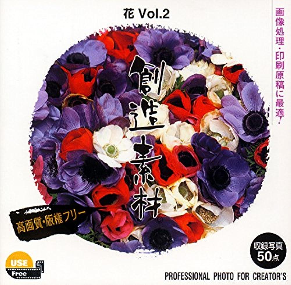 創造素材 花Vol.2