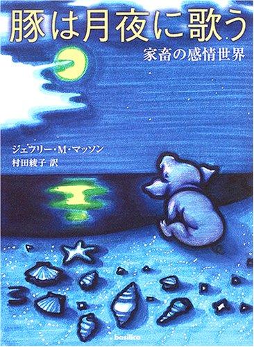 豚は月夜に歌う—家畜の感情世界