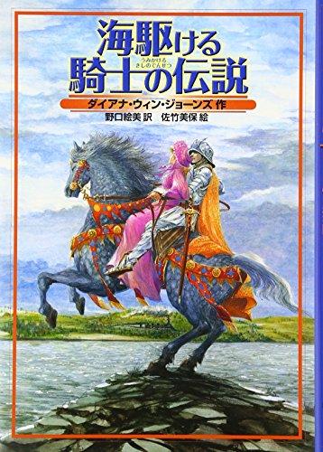 海駆ける騎士の伝説の詳細を見る