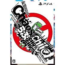 [PlayStation 4] CHAOS;CHILD らぶchu☆chu!! 限定版 【限定版同梱物】枕カバー・スクールカレンダー・サントラCD・差し替えジャケット【古本市場オリジナル特典:描き下ろしA2クリアポスター付】