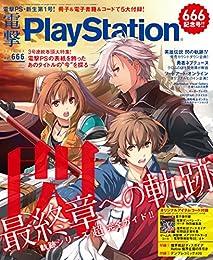 電撃PlayStation Vol.666 【アクセスコード付き】 [雑誌]