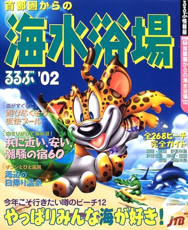 首都圏からの海水浴場 ('02) (るるぶ情報版―首都圏)