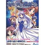 夜明け前より瑠璃色な 初回版 (DVD-ROM版)