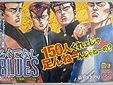 ろくでなしBLUES 17 四天王集結vs.川島2 (SHUEISHA JUMP REMIX)
