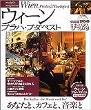 ウィーン・プラハ・ブダペスト―あなたと、カフェと、音楽と (2005-06) (マップルマガジン―海外 (E07)) 画像