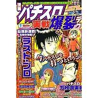 漫画パチスロ実戦爆裂テク 2006年 09月号 [雑誌]
