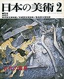 日本の美術 no.357 古代の農具