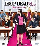 私はラブ・リーガル DROP DEAD Diva シーズン3(SPO海ドラ☆スマートDVD-BOXコレクション)[DVD]