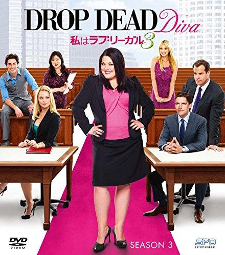 【スマートBOX】私はラブ・リーガル DROP DEAD Diva シーズン3 DVD-BOX (SPO海ドラ☆スマートDVD-BOXコレクション)の詳細を見る