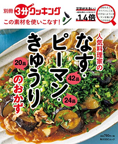 別冊3分クッキング この素材を使いこなす! 人気料理家のなす・ピーマン・きゅうりのおかず (角川SSCムック)