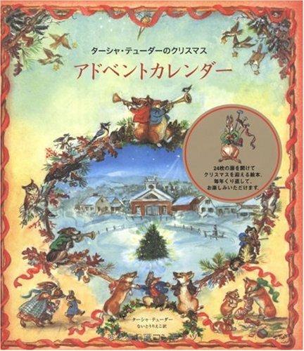 ターシャ・テューダーのクリスマス アドベントカレンダー...