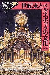 世紀末とベル・エポックの文化 (世界史リブレット) 単行本