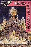 世紀末とベル・エポックの文化 (世界史リブレット)
