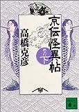 京伝怪異帖 巻の下 (講談社文庫)