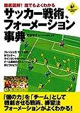 徹底図解!誰でもよくわかる サッカー戦術、フォーメーション事典 (SPORTS LEVEL UP BOOK)