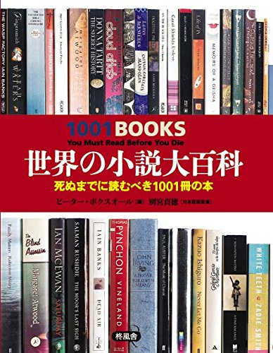 世界の小説大百科 死ぬまでに読むべき1001冊の本の詳細を見る
