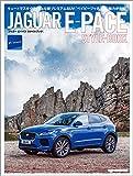 JAGUAR E-PACE STYLE-BOOK(ジャガーEペイス スタイルブック) (Motor Magazine Mook)