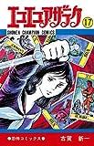 エコエコアザラク(17) (少年チャンピオン・コミックス)
