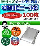 宅配用ビニール袋 テープ付き 巾193×高さ260+フタ50mm B5サイズが入る ネコポス メール便 梱包 袋 梱包材 ビニール 宅配袋B5 (100枚)