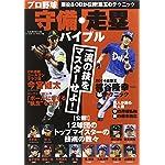 プロ野球守備・走塁バイブル―一流の技をマスターせよ! (B・B MOOK 1149)