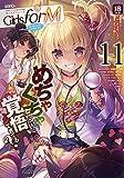 Girls forM (ガールズフォーム) Vol.11