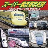 スーパー新幹線 2018年 カレンダー 壁掛け 60×30cm