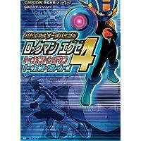 ロックマンエグゼ4 トーナメントレッドサン/トーナメントブルームーン バトルマスターズバイブル (CAPCOM完璧攻略シリーズ)