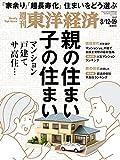 週刊東洋経済 2017年8/12-19合併号 [雑誌]