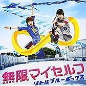 無限マイセルフ (CD+DVD)