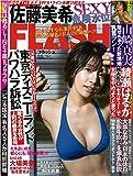 FLASH (フラッシュ) 2018年 10/2 号 [雑誌]