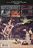 SF巨大生物の島 [DVD] 画像