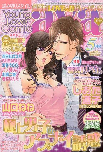 [宙出版] Young Love Comic aya ヤング ラブ コミック アヤ