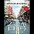 BRUTUS (ブルータス) 2017年 8月1日号 No.851 [台湾で見る、買う、食べる、101のこと。] [雑誌]