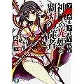 神槍の光姫と覇刃の従者 アスガルド武皇戦記 (富士見ファンタジア文庫)