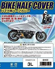 矢澤産業 バイク用ハーフカバー 3L 全長240cm 品番:BH-03 BH-03